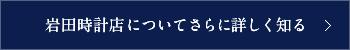 岩田時計店についてさらに詳しく知る