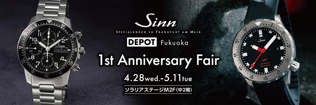 Sinn DEPOT Fukuoka 1st Anniversary Fair